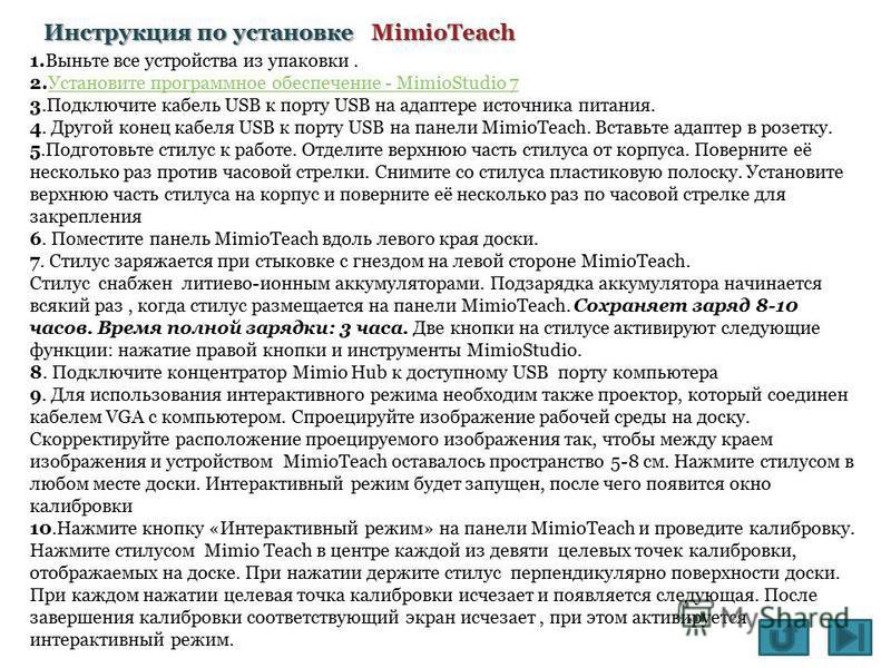 1. Выньте все устройства из упаковки. 2. Установите программное обеспечение - MimioStudio 7Установите программное обеспечение - MimioStudio 7 3. Подключите кабель USB к порту USB на адаптере источника питания. 4. Другой конец кабеля USB к порту USB н