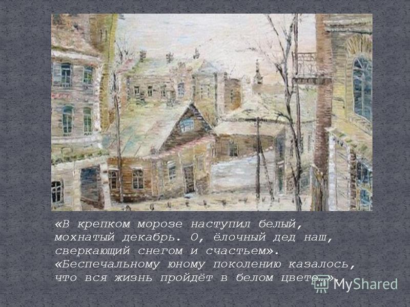 «В крепком морозе наступил белый, мохнатый декабрь. О, ёлочный дед наш, сверкающий снегом и счастьем». «Беспечальному юному поколению казалось, что вся жизнь пройдёт в белом цвете…».