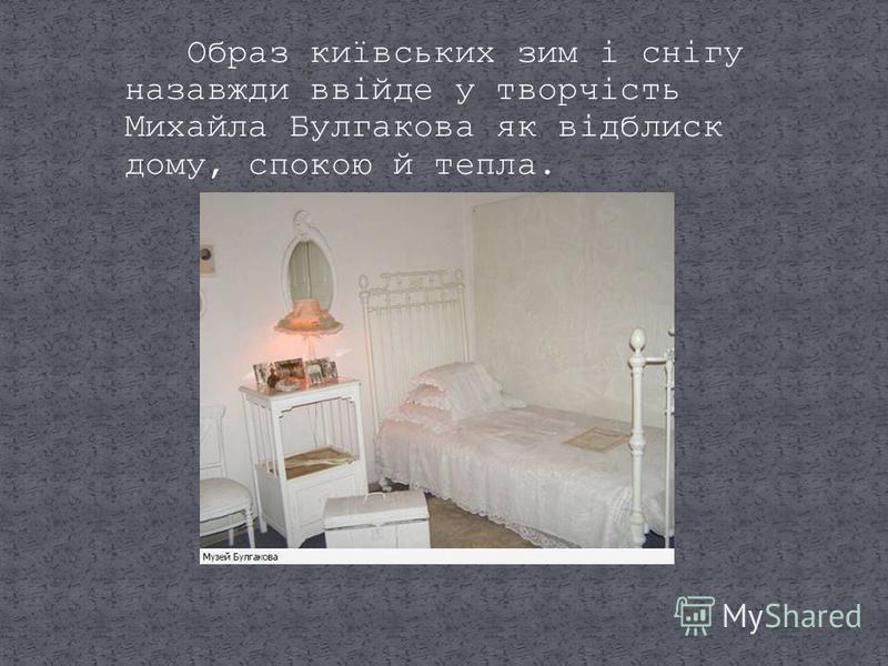 Образ київських зим і снігу назавжди ввійде у творчість Михайла Булгакова як відблиск дому, спокою й тепла.