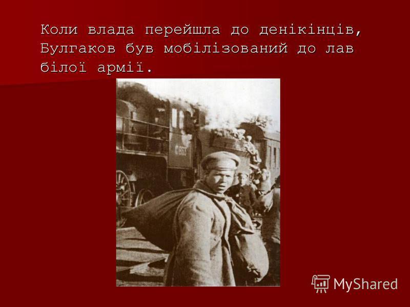 Коли влада перейшла до денікінців, Булгаков був мобілізований до лав білої армії.