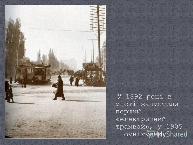 У 1892 році в місті запустили перший «електричний трамвай», у 1905 – фунікулер.