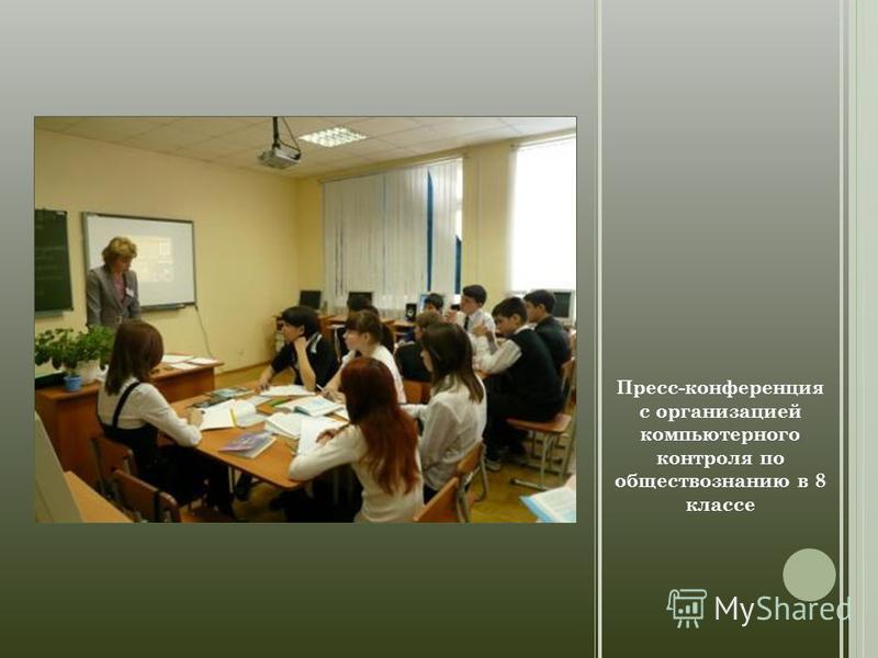 Пресс-конференция с организацией компьютерного контроля по обществознанию в 8 классе