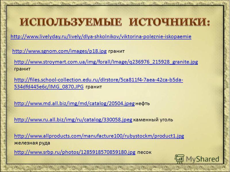 http://www.sgnom.com/images/p18.jpghttp://www.sgnom.com/images/p18. jpg гранит http://www.md.all.biz/img/md/catalog/20504.jpeghttp://www.md.all.biz/img/md/catalog/20504. jpeg нефть http://www.ru.all.biz/img/ru/catalog/330058.jpeghttp://www.ru.all.biz