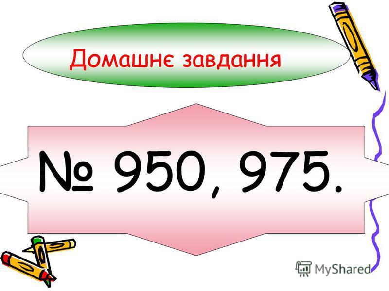 Домашнє завдання 950, 975.