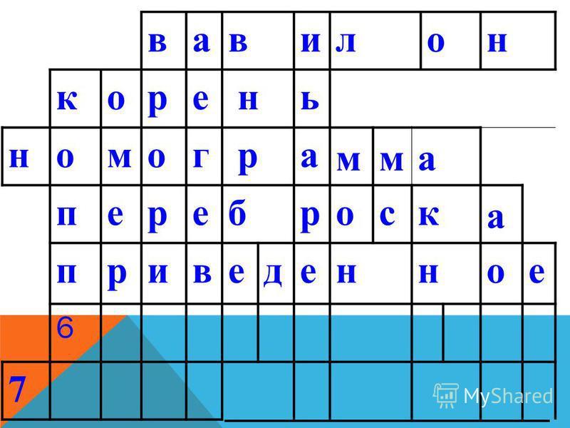 вавилон корень номограмма переброска приведенное 6 7