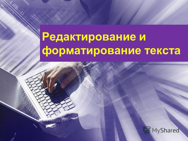 Редактирование и форматирование текста