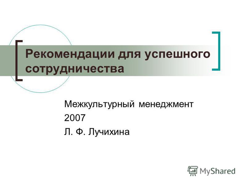 Рекомендации для успешного сотрудничества Межкультурный менеджмент 2007 Л. Ф. Лучихина