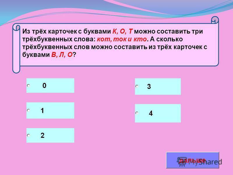Из трёх карточек с буквами К, О, Т можно составить три трёхбуквенных слова: кот, ток и кто. А сколько трёхбуквенных слов можно составить из трёх карточек с буквами В, Л, О?