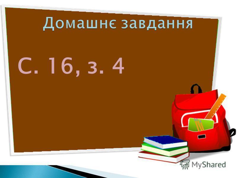 С. 16, з. 4