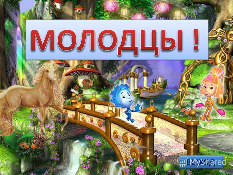 СОЛОВЕЙ С_Л_ВЕЙ