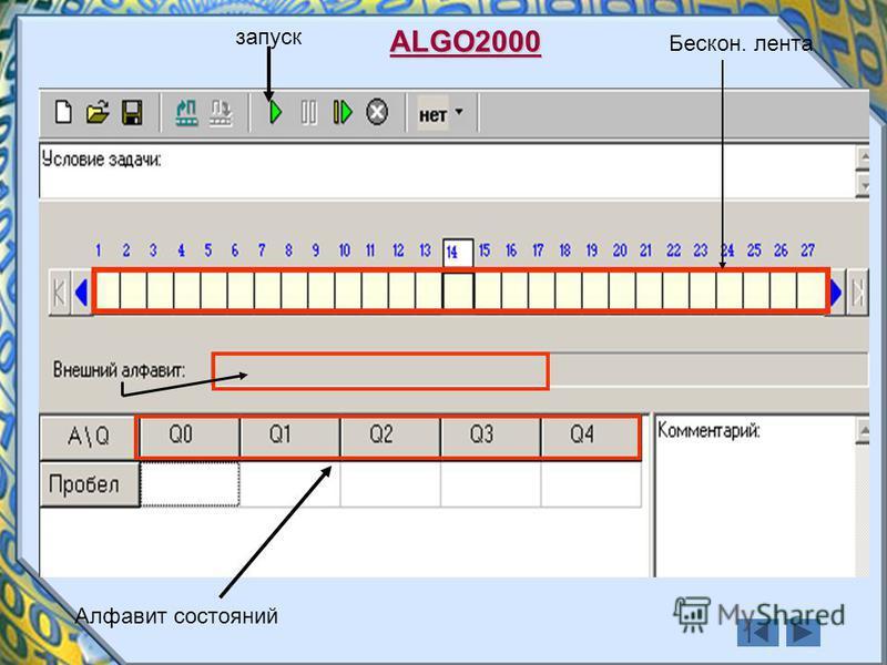 Бескон. лента Алфавит состояний запускALGO2000