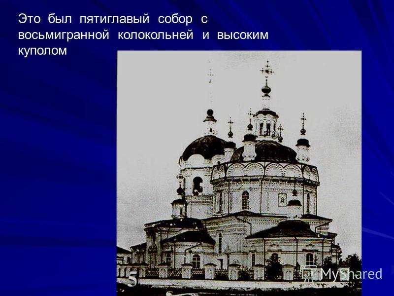 Это был пятиглавый собор с восьмигранной колокольней и высоким куполом