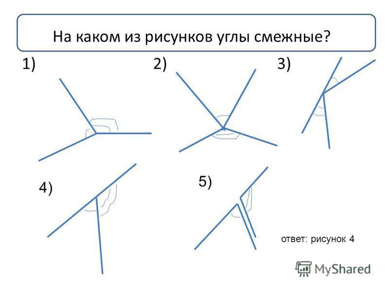 На каком из рисунков углы смежные? 1) 2) 3) 4) 5) ответ: рисунок 4