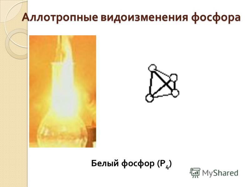 Признаки сравнения Белый фосфор Красный фосфор Тип кристаллической решетки Физические свойства : а ) цвет б ) растворимость в воде в ) влияние на организм г ) светится ли в темноте ? Химическая активность II. Аллотропия фосфора (н.у.стр.159-160)