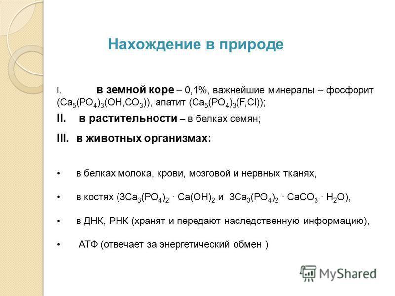 III. Химические свойства фосфора как восстановитель как окислитель Взаимодействует с неметаллами Р + О 2 P + S P + Cl 2 Взаимодействует с металлами, образуя фосфиды Na + P Ca + P Взаимодействует со сложными веществами – окислителями P + KClO 3 P 2 O