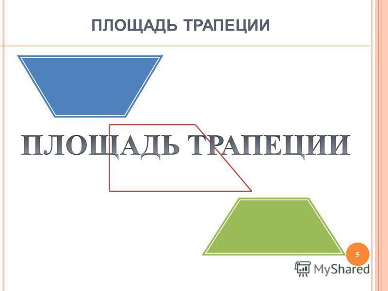 ПЛОЩАДЬ ТРАПЕЦИИ 5