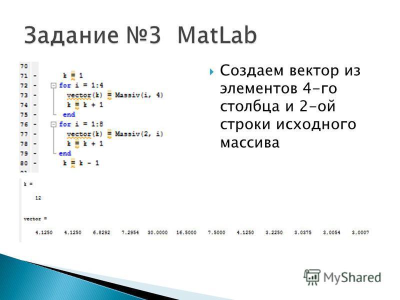 Создаем вектор из элементов 4-го столбца и 2-ой строки исходного массива