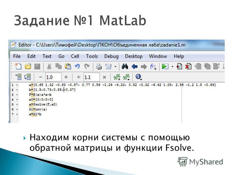Находим корни системы с помощью обратной матрицы и функции Fsolve.