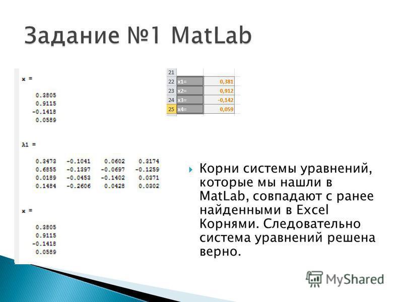 Корни системы уравнений, которые мы нашли в MatLab, совпадают с ранее найденными в Excel Корнями. Следовательно система уравнений решена верно.