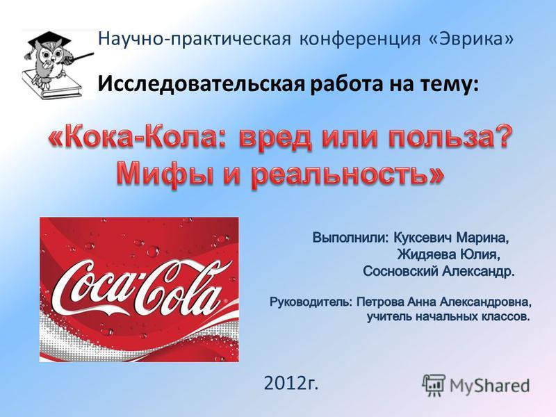 Исследовательская работа на тему: Научно-практическая конференция «Эврика» 2012 г.