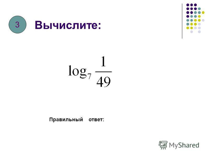 Вычислите: Правильный ответ: 2