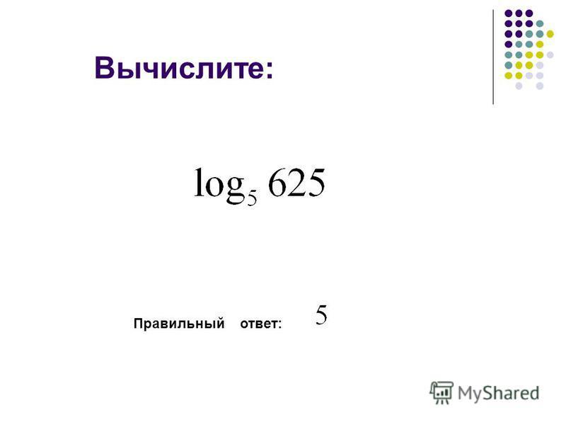 Свойства логарифмов Задания для устного счета. Упражнение 9 10 класс
