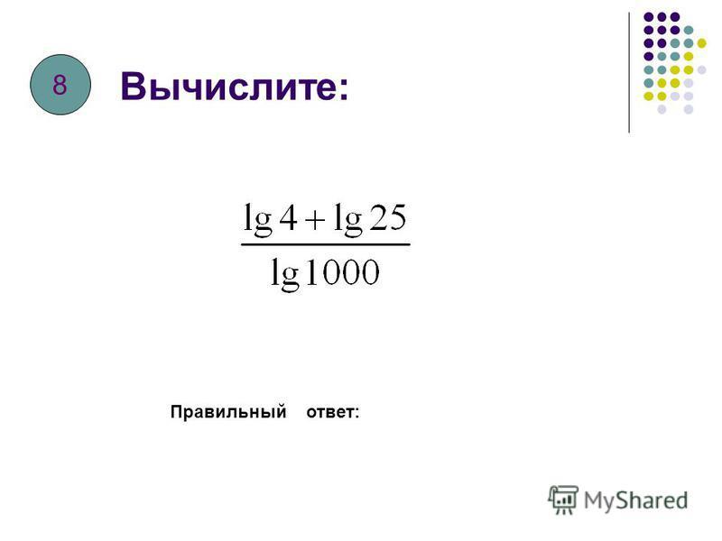 Вычислите: Правильный ответ: 7