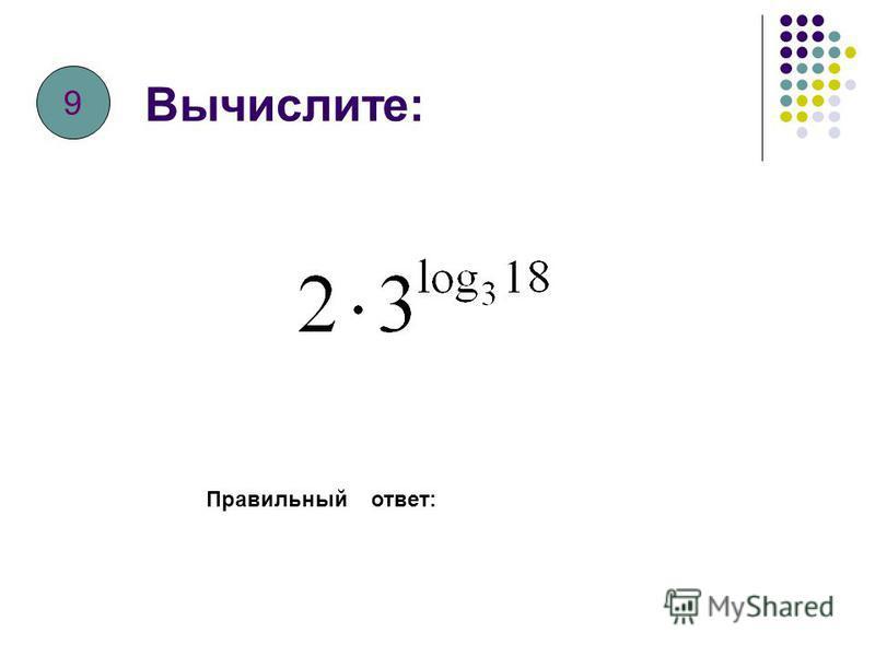 Вычислите: Правильный ответ: 8