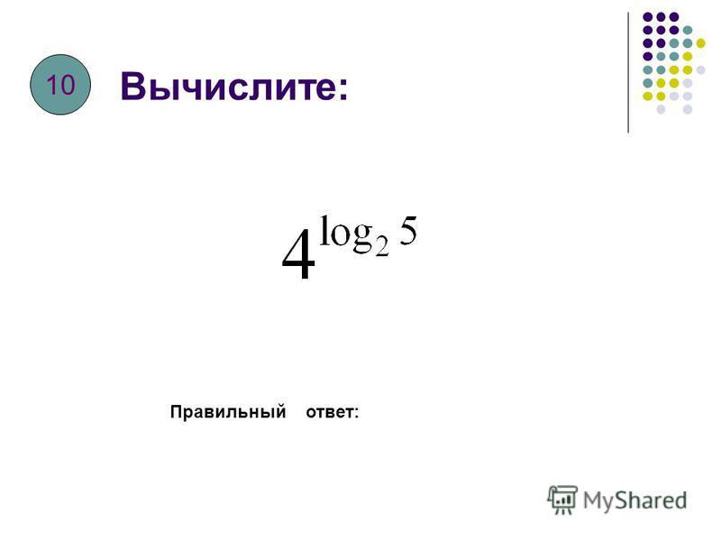 Вычислите: Правильный ответ: 9
