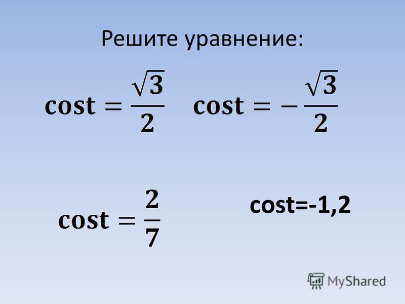Решите уравнение: cost=-1,2