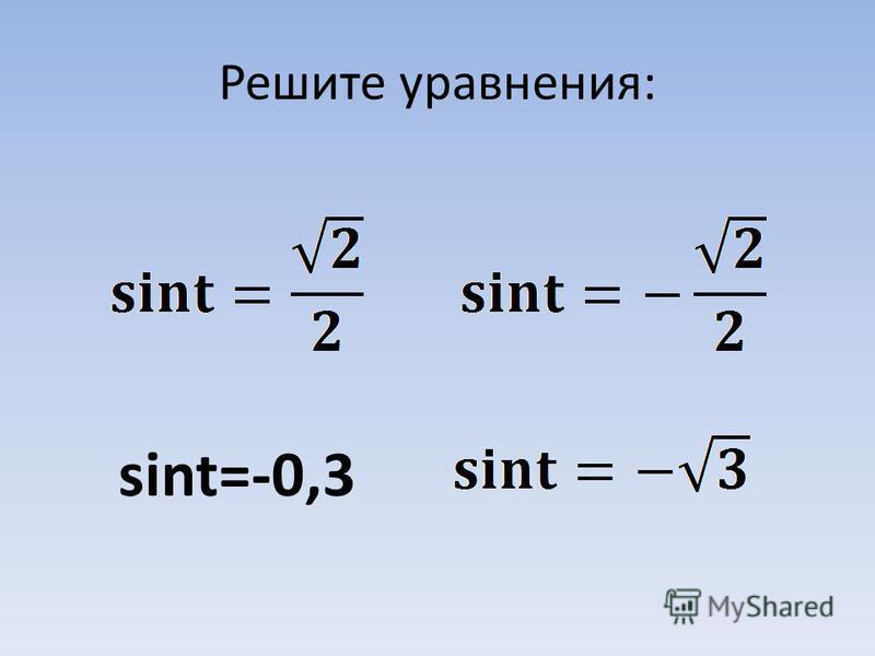 Решите уравнения: sint=-0,3