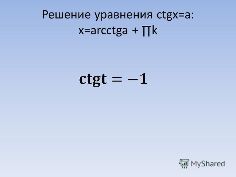 Решение уравнения ctgx=a: x=arcctga + k