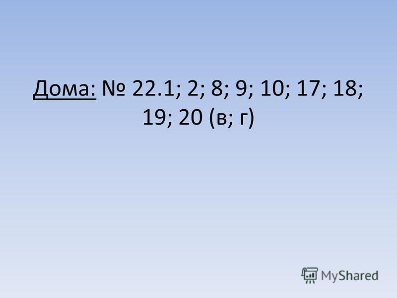 Дома: 22.1; 2; 8; 9; 10; 17; 18; 19; 20 (в; г)