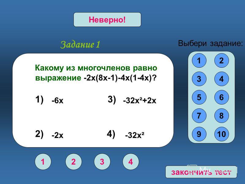 Задание 1 1234 Верно!Неверно! 12 34 56 78 910 Выбери задание: закончить тест Какому из многочленов равно выражение -2 х(8 х-1)-4 х(1-4 х)? 1) 3) 2) 4) -6 х -2 х -32 х²+2 х -32 х²