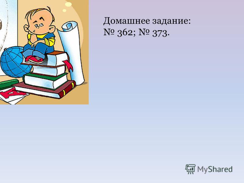 Домашнее задание: 362; 373.