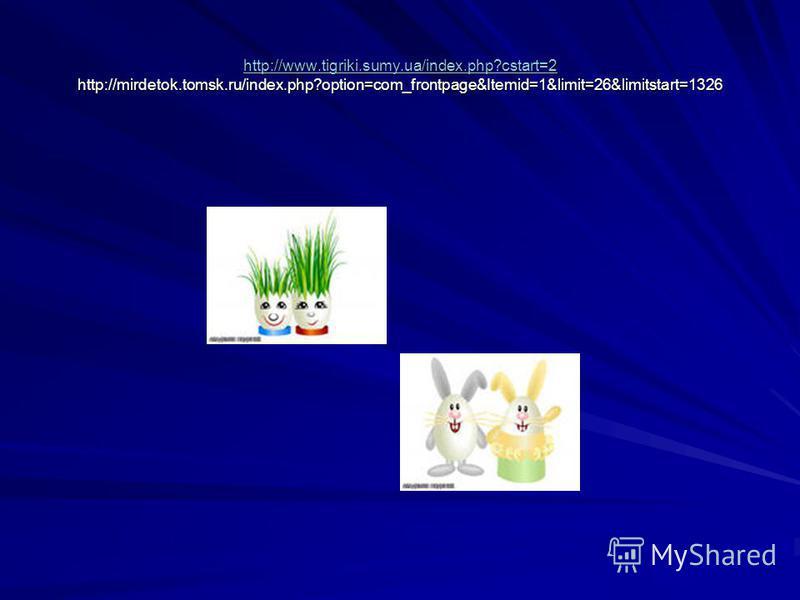 http://www.tigriki.sumy.ua/index.php?cstart=2 http://www.tigriki.sumy.ua/index.php?cstart=2 http://mirdetok.tomsk.ru/index.php?option=com_frontpage&Itemid=1&limit=26&limitstart=1326 http://www.tigriki.sumy.ua/index.php?cstart=2