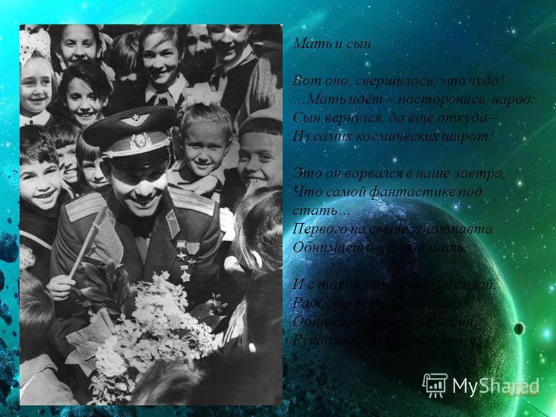 Семья Ю.А. Гагарина