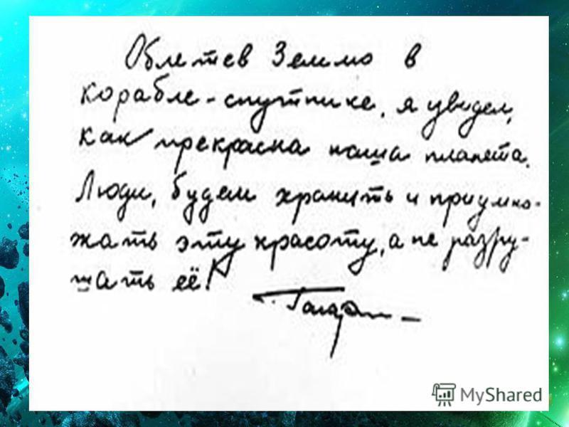 « Юрий Гагарин » В космической ракете С название « Восток » Он первым на планете Подняться к звёздам смог. Поёт об этом песни Весенняя капель : Навеки будут вместе Гагарин и апрель.