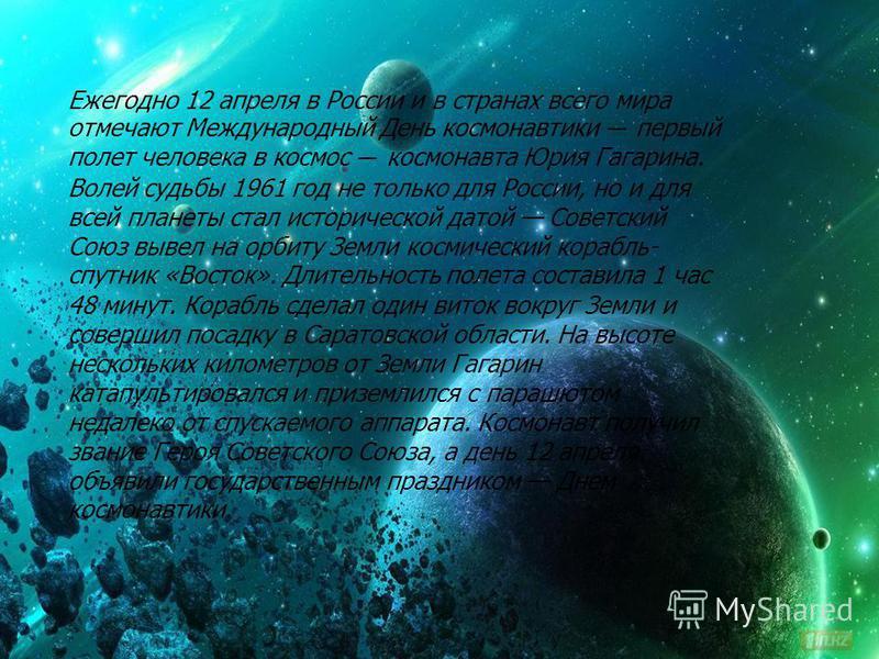 12 апреля 1961 года, был начат отсчет космической эры челновечества - на корабле Восток стартовал первый космонавт Юрий Гагарин.