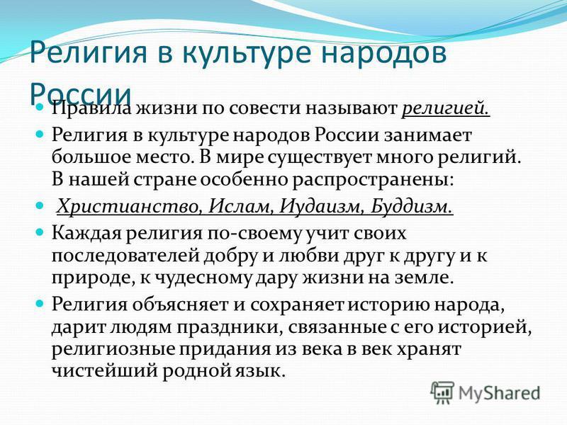 Религия в культуре народов России Правила жизни по совести называют религией. Религия в культуре народов России занимает большое место. В мире существует много религий. В нашей стране особенно распространены: Христианство, Ислам, Иудаизм, Буддизм. Ка