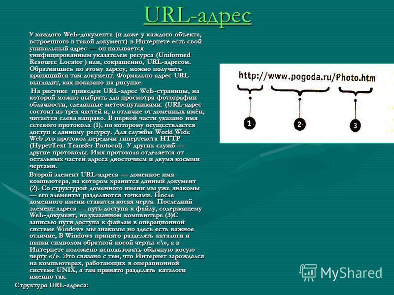 Навигация в World Wide Web Служба World Wide Web предназначена для доступа к электронным документам особого рода, которые называются We Ь - документами или, упрощенно, W еЬ - страницами. W еЬ - страница это электронный документ, в котором кроме текст
