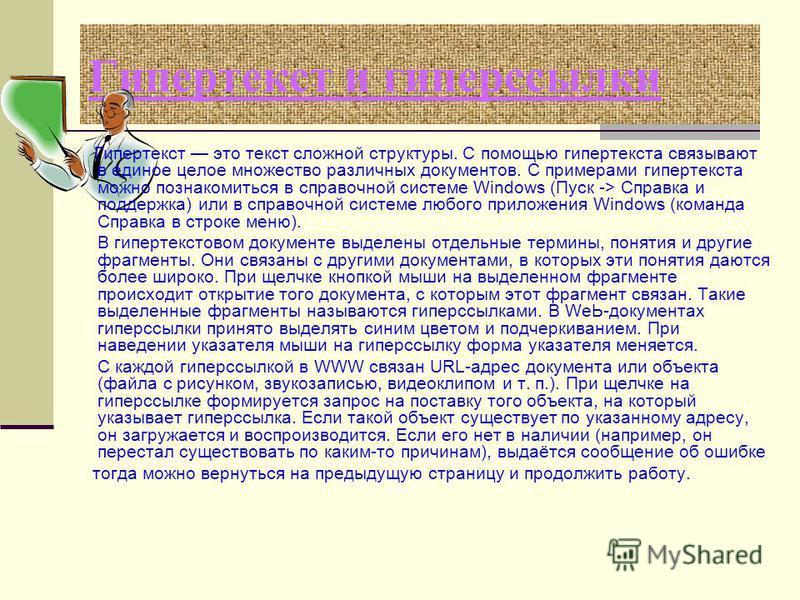URL-адрес У каждого WеЬ-документа (и даже у каждого объекта, встроенного в такой документ) в Интернете есть свой уникальный адрес он называется унифицированным указателем ресурса (Uniformed Resource Locator ) или, сокращенно, URL-адресом. Обратившись