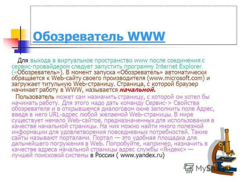 Гипертекст и гиперссылки Гипертекст это текст сложной структуры. С помощью гипертекста связывают в единое целое множество различных документов. С примерами гипертекста можно познакомиться в справочной системе Windows (Пуск -> Справка и поддержка) или