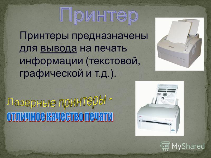 Принтеры предназначены для вывода на печать информации (текстовой, графической и т.д.).