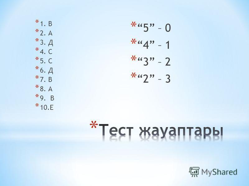 * 1. В * 2. А * 3. Д * 4. С * 5. С * 6. Д * 7. В * 8. А * 9. В * 10. Е * 5 – 0 * 4 – 1 * 3 – 2 * 2 – 3