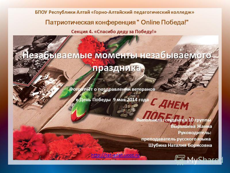 Незабываемые моменты незабываемого праздника Патриотическая конференция