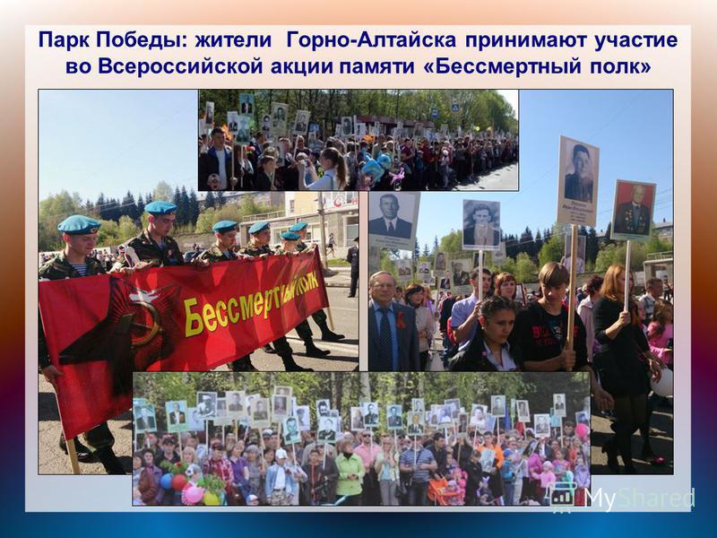 Парк Победы: жители Горно-Алтайска принимают участие во Всероссийской акции памяти «Бессмертный полк»