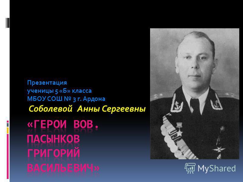 Презентация ученицы 5 «Б» класса МБОУ СОШ 3 г. Ардона Соболевой Анны Сергеевны