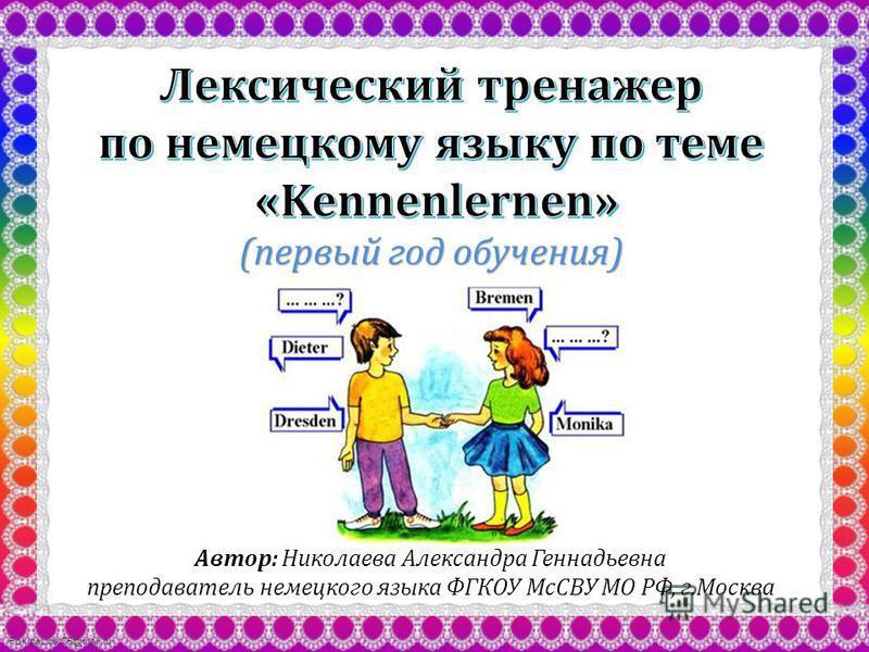 FokinaLida.75@mail.ru Автор: Николаева Александра Геннадьевна преподаватель немецкого языка ФГКОУ МсСВУ МО РФ, г.Москва