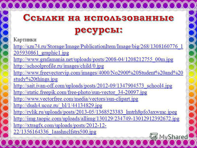 FokinaLida.75@mail.ru Картинки http://szn74.ru/Storage/Image/PublicationItem/Image/big/268/1308160776_1 205930861_graphic1.jpg http://www.grafamania.net/uploads/posts/2008-04/1208212755_00m.jpg http://schoolprofile.ru/images/child/0.jpg http://www.fr
